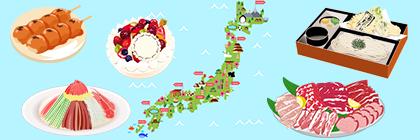 都道府県を楽しもう!
