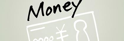 お金が欲しい人のための資産形成