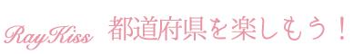 都道府県(全国の)お取り寄せ通販・旅行情報