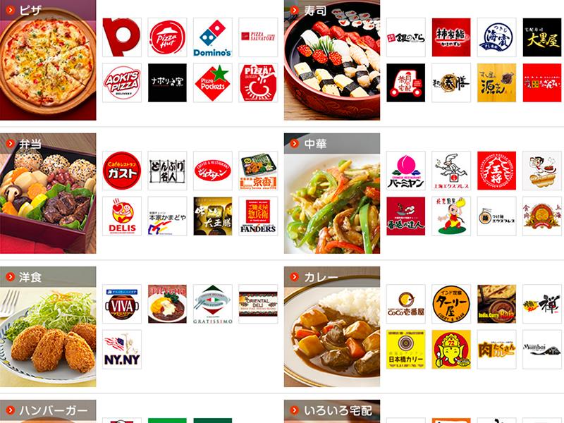 今すぐ温かい食事が届く!デリバリー・宅配サイト一覧|ピザ・寿司・カレー・弁当・ファミレス・ハンバーガー