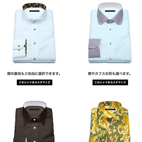 メンズシャツのオーダーメイド店・ネットで簡単注文