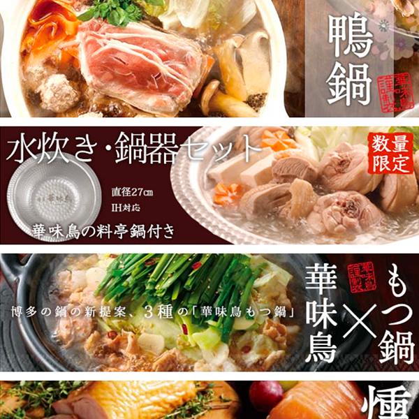 鍋・水炊き、餃子鍋...好きななべの材料が丸ごと届く通販サイト