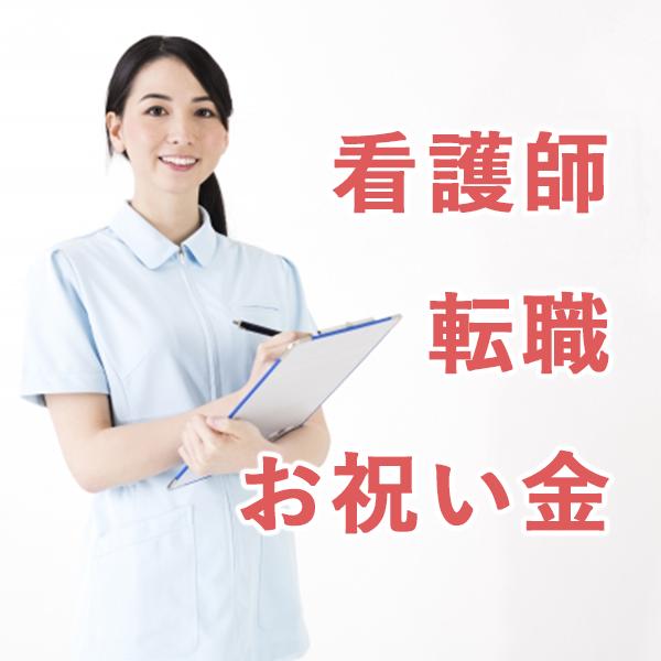 お祝い金がもらえる看護師転職サイト|看護師の転職で最高40万円を受け取れます