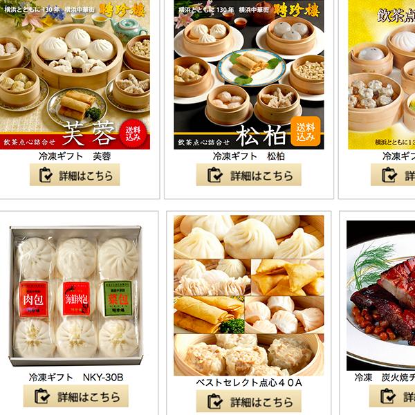 中華料理、横浜中華街の通販サイト