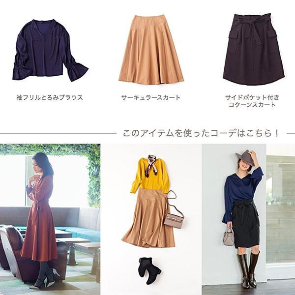 旬コーデをお届けするファッションレンタルサービス EDIST. CLOSET