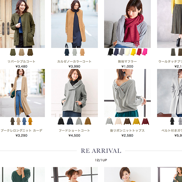 オシャレなのに安くて着やすいレディースファッション|雑誌掲載・有名モデル着用アイテムもあります