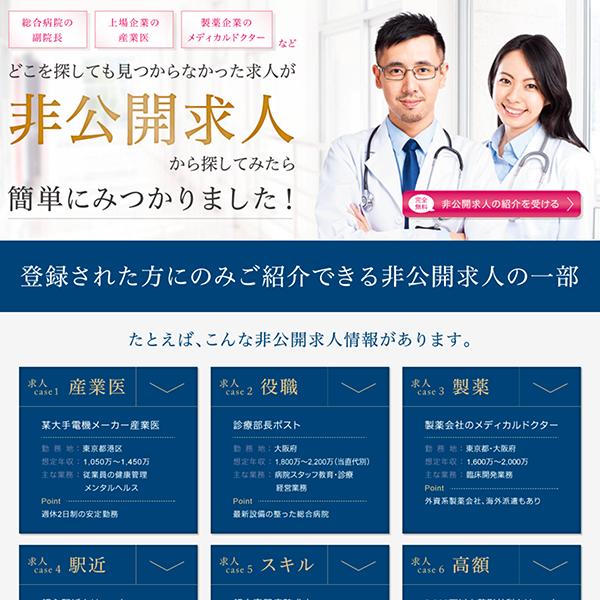 業界最大級!医師転職サイト「医師転職ドットコム」