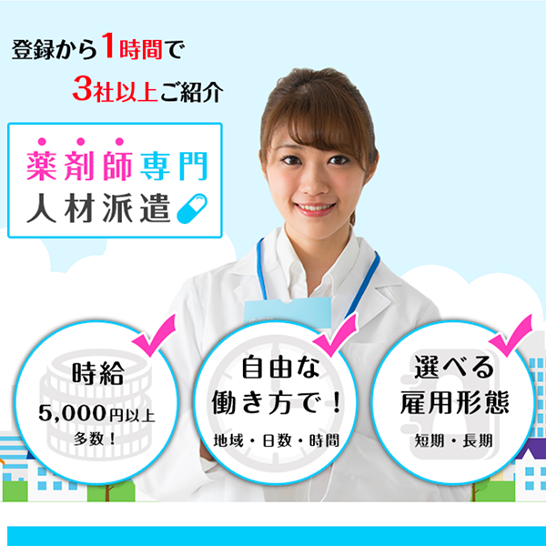 薬剤師専門の派遣・紹介 ファル・メイト
