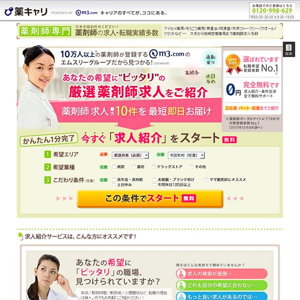 日本最大級の薬剤師転職支援サイト 薬キャリ