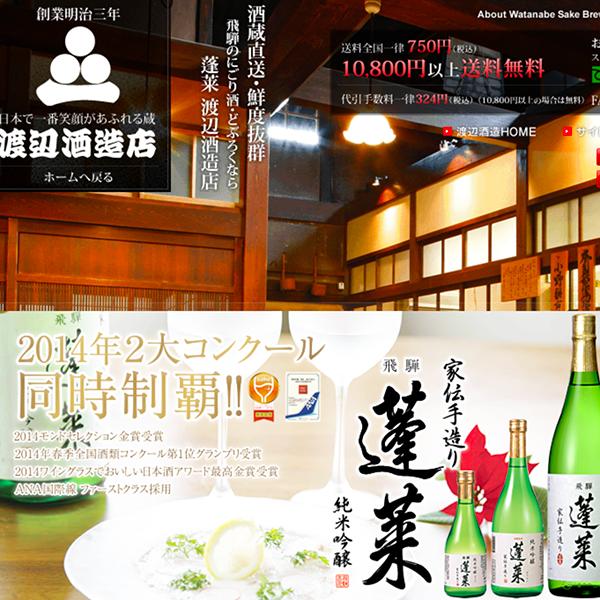 15年連続金賞受賞蔵がお届け。日本酒通を唸らせる酒の通販 渡辺酒造店