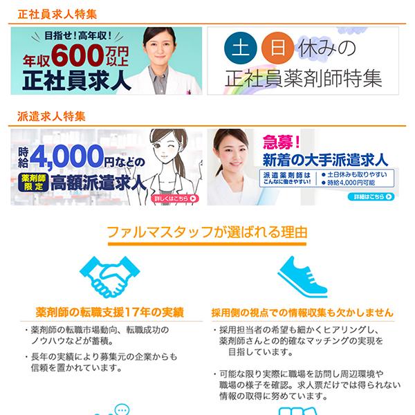 年収600万円以上 薬剤師の転職