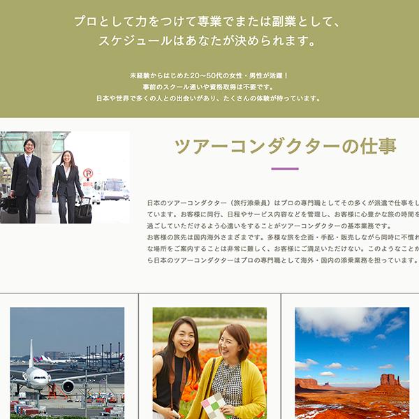 海外国内旅行のツアーコンダクターに!未経験からでも世界で活躍できる転職サイト