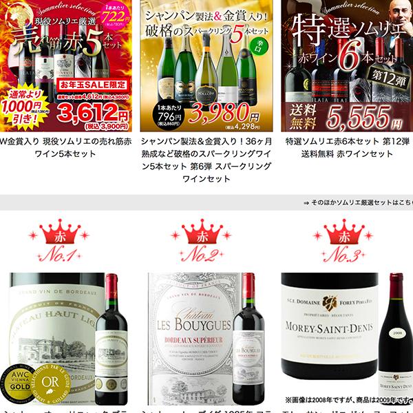 日本最安値に挑戦!ソムリエスタッフ厳選のワインショップソムリエ
