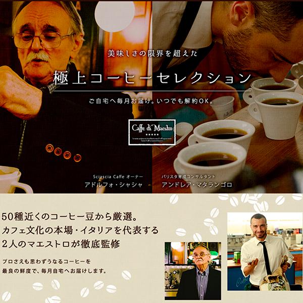 極上コーヒーセレクション イタリア屈指のマエストロ監修のコーヒー
