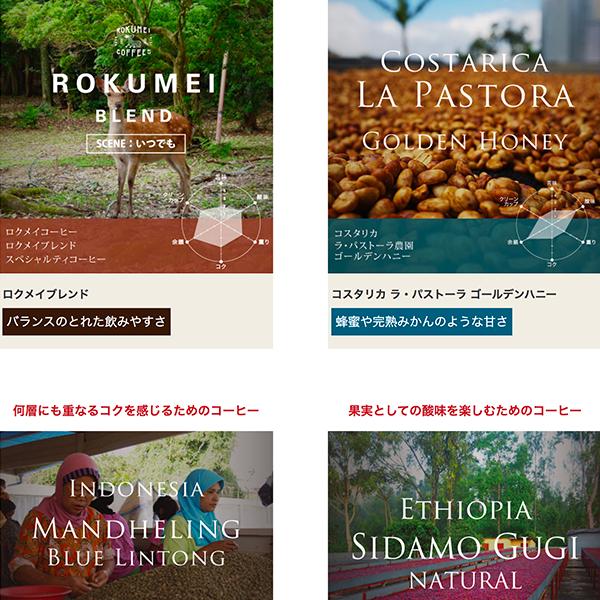 全国屈指の焙煎士が本当に美味しい珈琲をお届け ROKUMEI COFFEE CO.