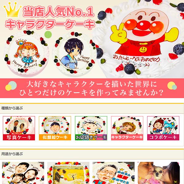 キャラクター・似顔絵・写真ケーキの通販専門店 デコレーションケーキ.COM