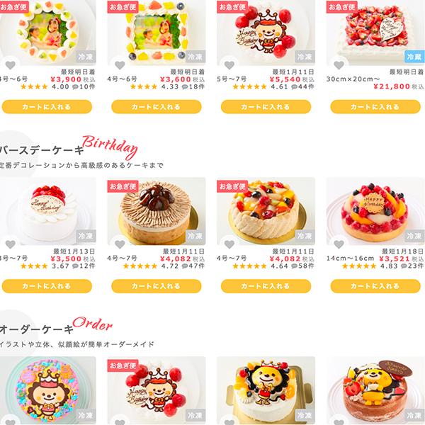 Cake.jp 誕生日ケーキのお取り寄せ・宅配