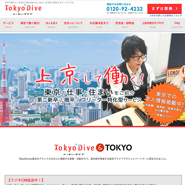 東京転職サイト|仕事と住まいを同時に紹介。上京したい人に選ばれる転職サポート