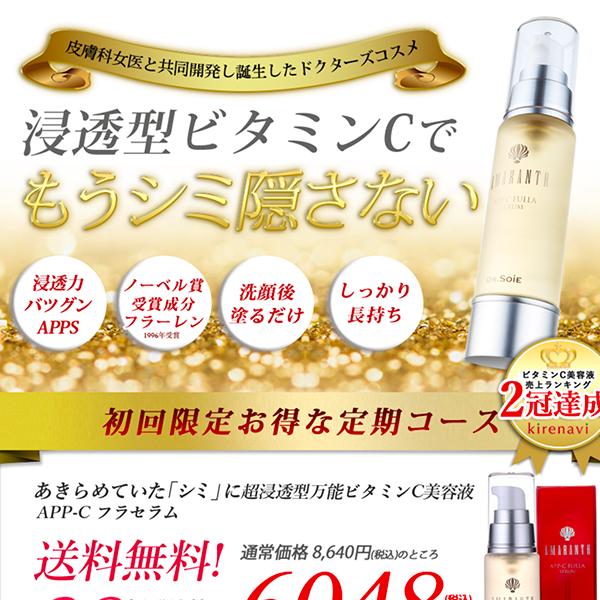 シミを改善する美容液|肌の角質層にまで浸透させる黄金比率