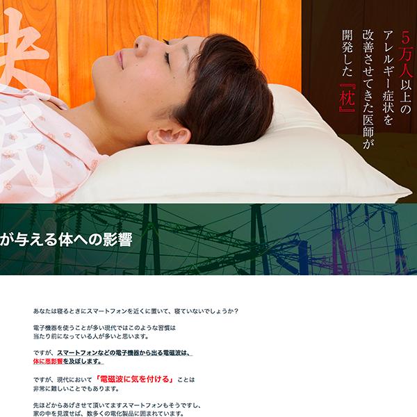 眠りを妨げる電磁波、静電気をブロックする枕が快眠へ導きます