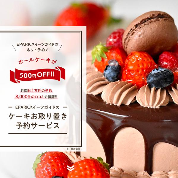 Web予約でケーキが500円OFF!EPARKスイーツガイド