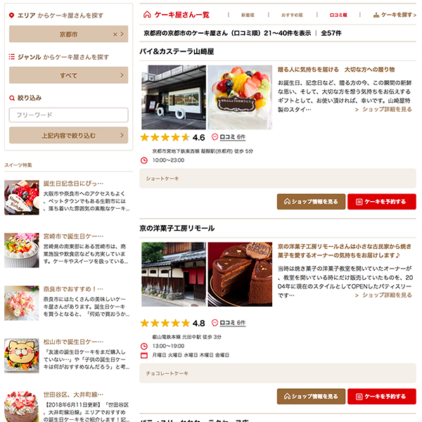 ホールケーキ500円webクーポン