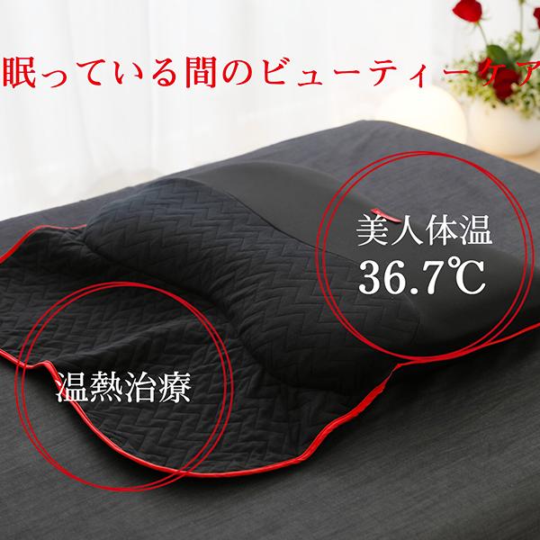 冷え対策に身体の温めをサポートする枕。眠るたびに美しく