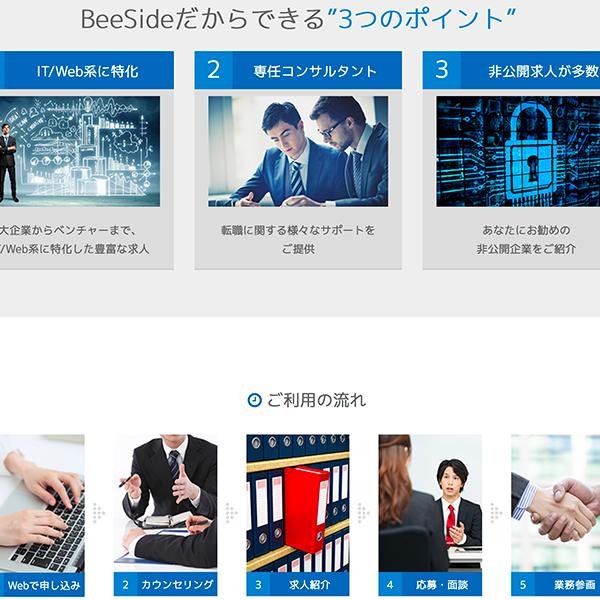 ITエンジニア専門の転職サイト