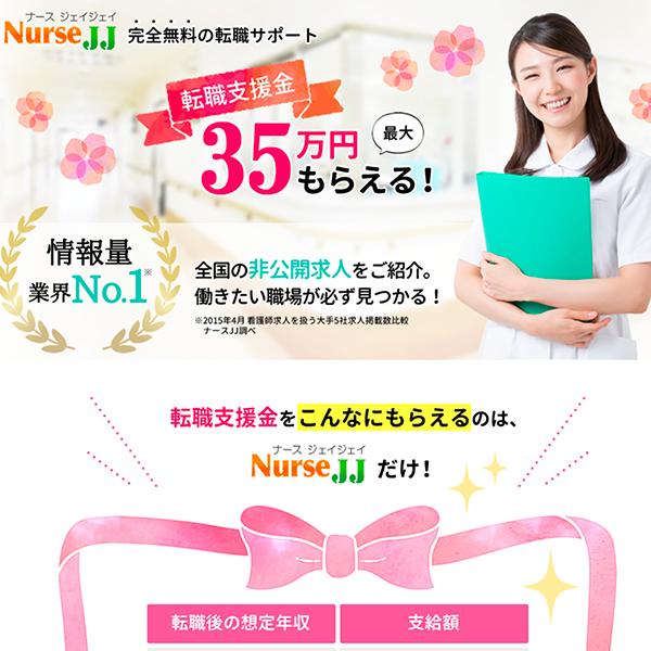 転職ボーナス35万円がもらえる看護師転職サイトナースJJ