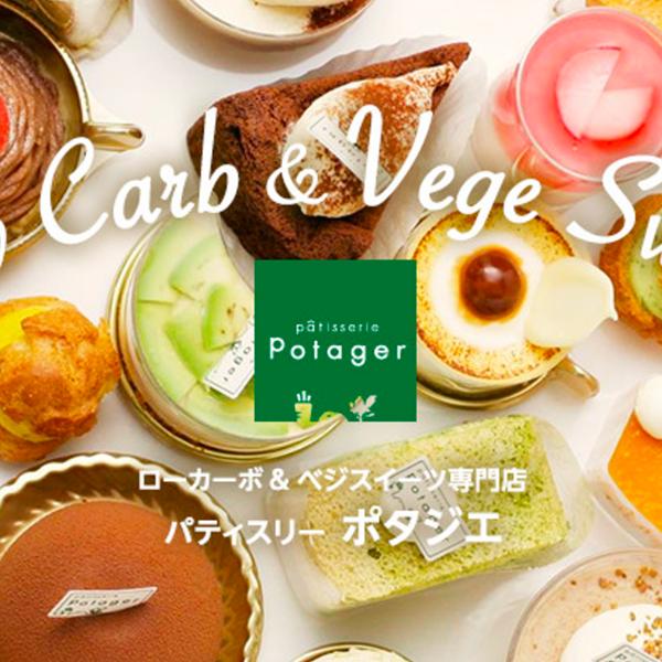 低糖質スイーツ ローカーボ野菜スイーツ専門店・パティスリー ポタジエ