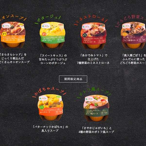 こだわり国産野菜のスープ専門店 野菜をMotto!!