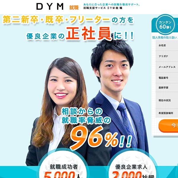 あなたに合った企業への就職を徹底サポート【DYM就職】