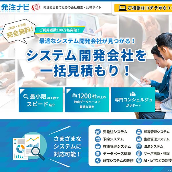 システム開発会社を簡単に探せる・無料紹介サイト