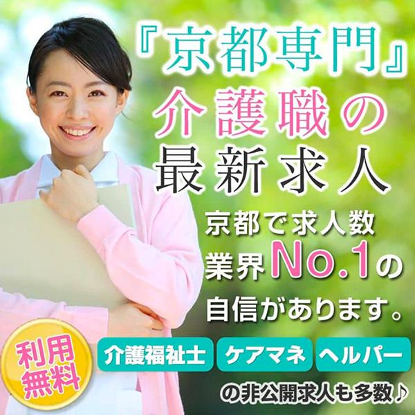 京都専門 古都・京都で働く!介護職の最新求人 ことメディカル
