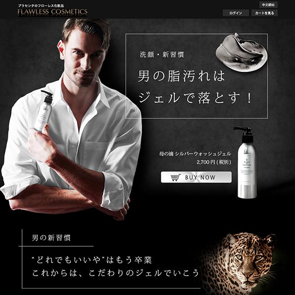 男性向け洗顔ジェル(メンズコスメ)の通販