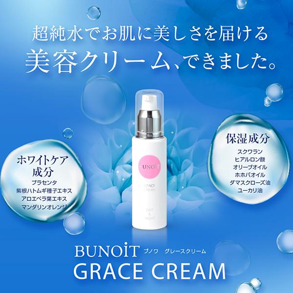 純度100%の水!肌の老化に悩む女性のための美容クリーム