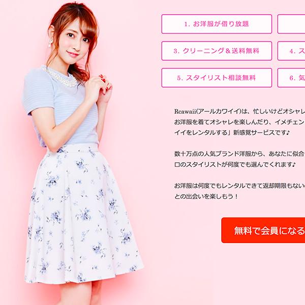 レディースファッションのレンタル|スタイリストが選ぶコーディネートで新しい洋服に次々挑戦!
