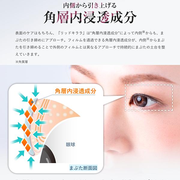 まぶたのたれを引き締める美容液|目元専用美容液コスメ