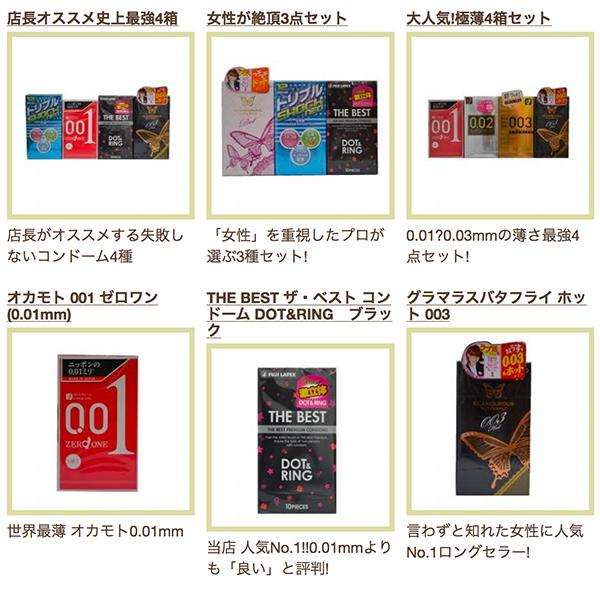 100種以上の取扱品目 コンドーム通販のLOVE MART