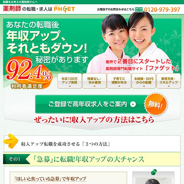 転職ボーナス20万円がもらえる薬剤師転職サイトPHGET(ファゲット)