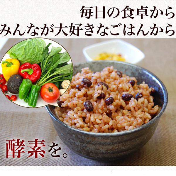 酵素玄米専用の究極のブレンド雑穀 玄米酵素ブレンド