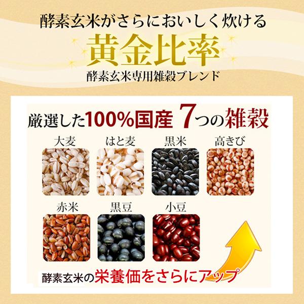 玄米を超える栄養価!酵素玄米専用玄米雑穀ブレンド 圧力名人