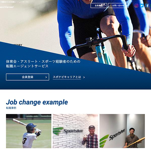 体育会・アスリート・スポーツ経験者の転職サポートサイト