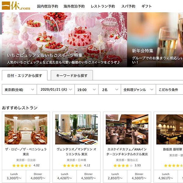 一休.com レストランネット予約