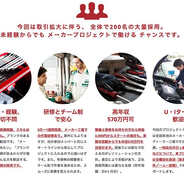 自動車整備士・メカニック専門の求人・派遣・転職情報を紹介 レソリューション
